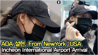 200215 에이오에이 설현, 뉴욕에 방금 돌아 온 셀럽패션 (AOA 인천국제공항 입국)