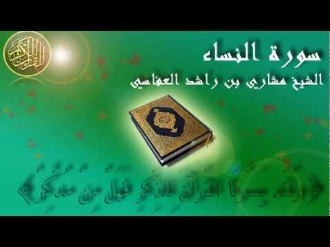 Surat An Nisa' (Women) Mishary Al-Afasy سورة النساء الشيخ مشاري العفاسي