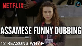 13 Reasons why - ASSAMESE FUNNY DUBBING - DD ENTERTAINMENT