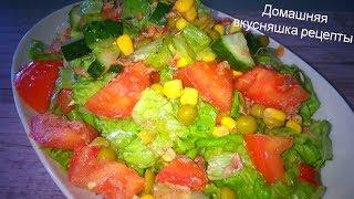 Легкий Салат Импровизация с Тунцом и Овощами Домашняя Вкусняшка Рецепты