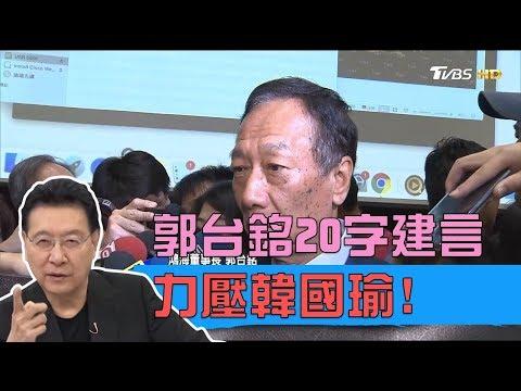 郭台銘提「新版20字建言」力壓韓國瑜!少康戰情室 20190415