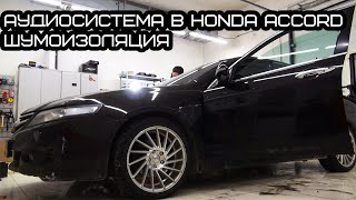 Аудиосистема в Honda Accord + шумоизоляция