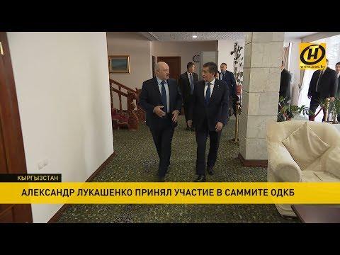 Лукашенко на саммите ОДКБ / Итоги важного политического события