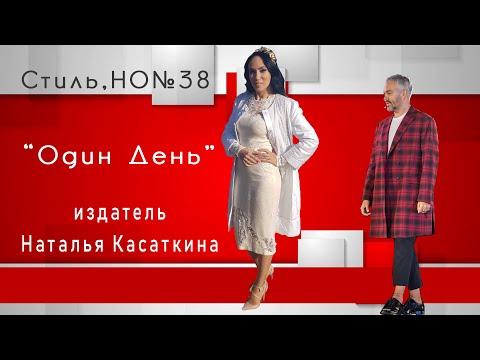 """Стиль, Но №38. Один день. Издатель журнала """"Дорогое удовольствие""""  Наталья Касаткина"""