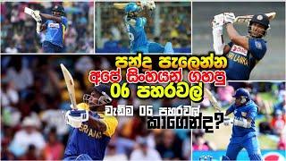 Download Sri Lanka Cricket - Five Sri Lankan Batsman's Who Had Hit Most Sixes Most Sixes In Sri Lanka Cricket
