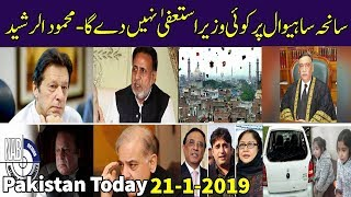 Pakistan Today 21 January 2019 | PM Imran Khan To Leave For Qatar Today On 2 Day Visit | Jumbo TV