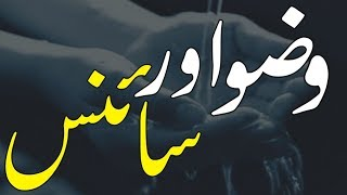 Wuzu and Science -  با وضو رہنے کے فائدے - Medical Benefit of Ablution