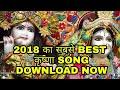 Dhara To Baha Rahi Hai Shree Radha Nam Ki || ringtones Mp3