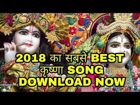 Dhara To Baha Rahi Hai Shree Radha Nam Ki || ringtones