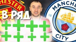 Манчестер Юнайтед Манчестер Сити Прогноз / Прогнозы на Спорт / ПРОДОЛЖИМ???