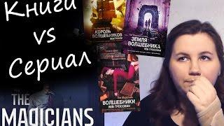 Волшебники: книги против сериала. Лев Гроссман The Magicians Обзор на все три книги и первый сезон