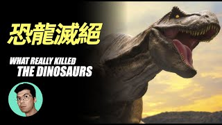 What really killed the dinosaurs?「XIAOHAN」