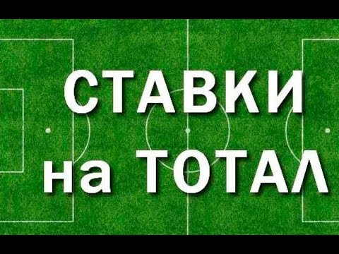 Видео Ставки на футбол тотал