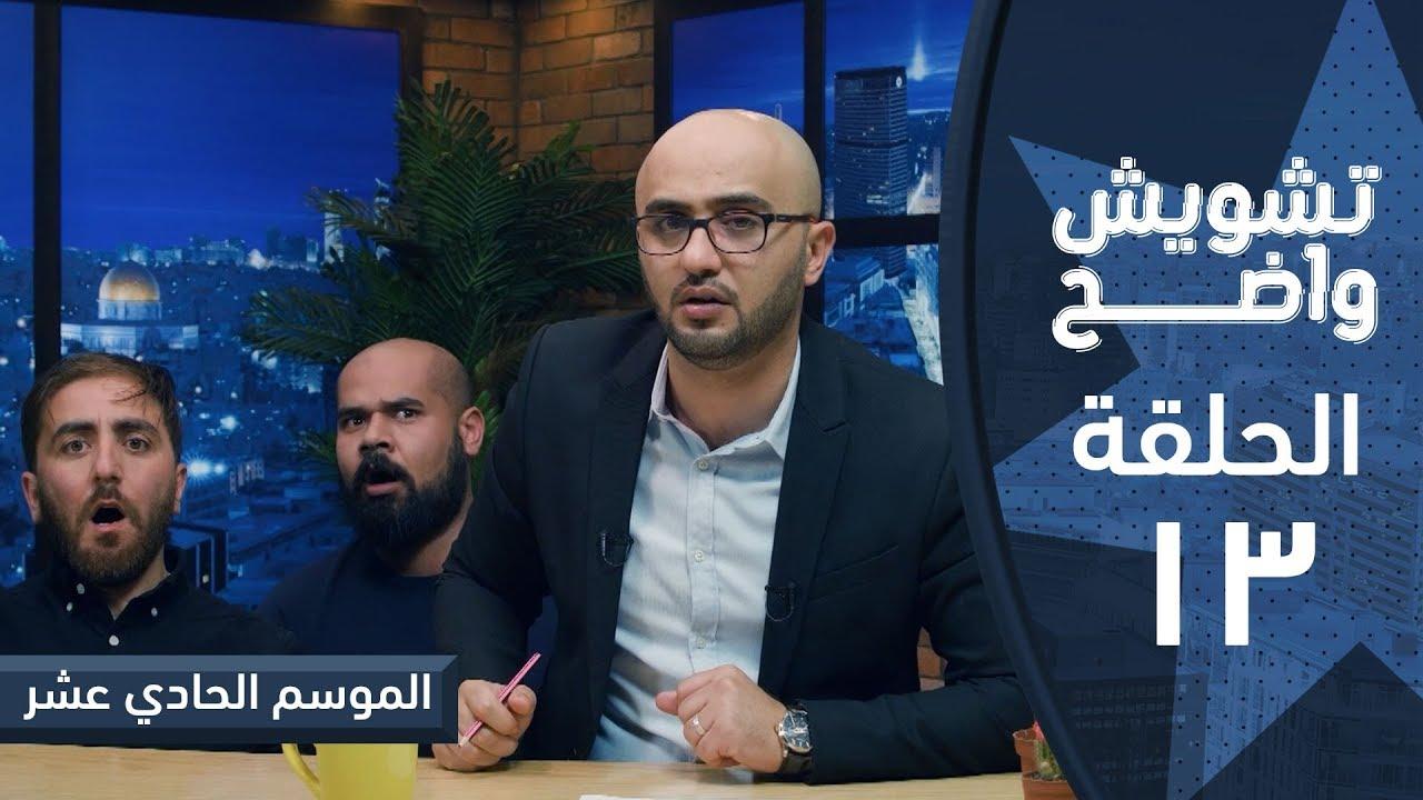 تشويش واضح - الموسم الحادي عشر - الحلقة الثالثة عشرة