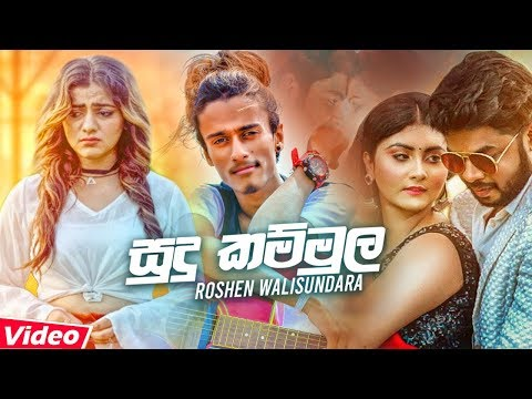 Sudu Kammula - Roshen Walisundara New Music Video 2020 | New Sinhala Songs 2020