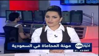 محاميات سعوديات يمارسن المهنة عبر الإنترنت
