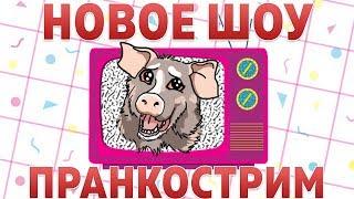 Пранкострим: новое шоу на канале НТН