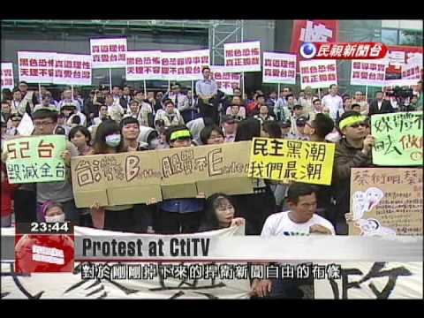 Demonstrators, CtiTV employees engage in shouting match