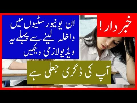 Hec Recognized University 2017 how to apply  admission in engineering medical university in Pakistan