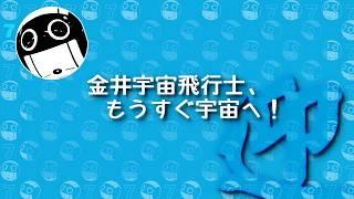 Int-BallだよりVol. 7:金井宇宙飛行士、もうすぐ宇宙へ 金井宣茂 検索動画 14