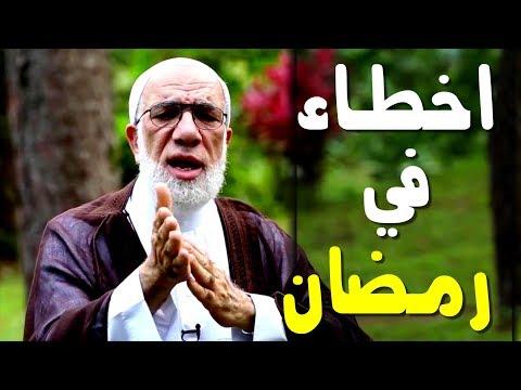 اشهر 10 اخطاء في صوم شهر رمضان مع الشيخ عمر عبد الكافي - احذر الوقوع فيها