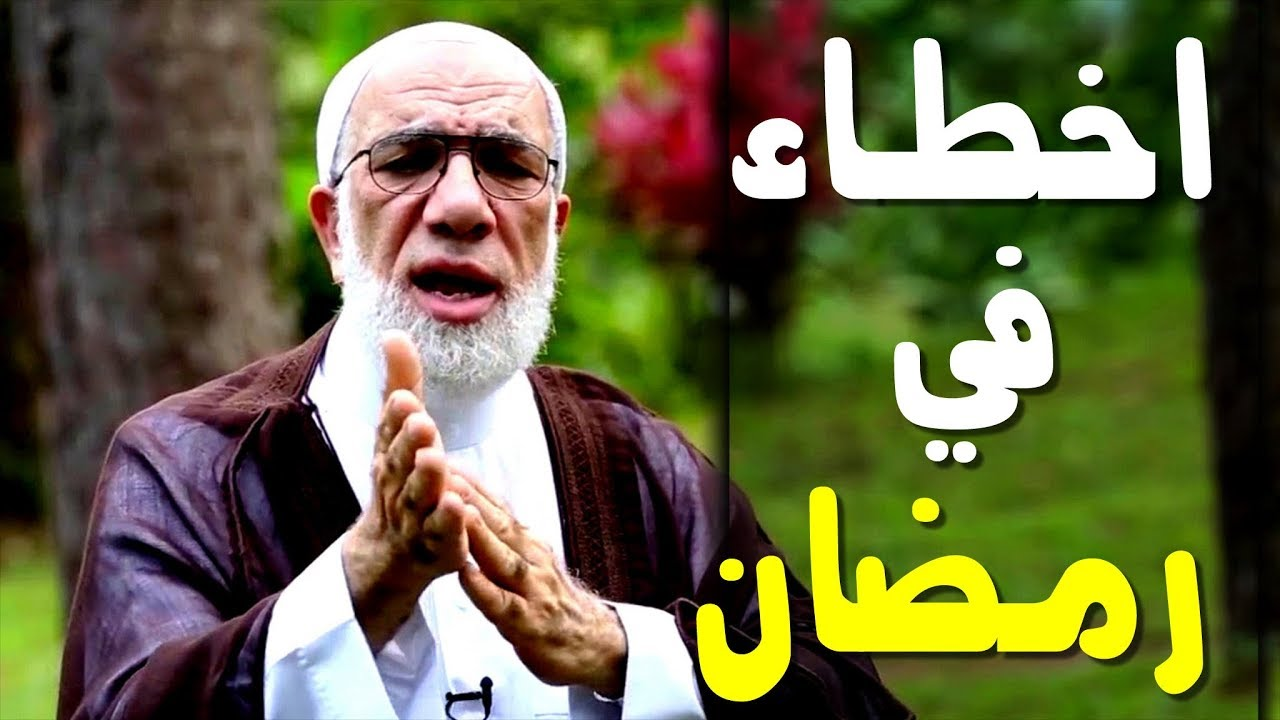 اشهر 10 اخطاء في صوم شهر رمضان مع الشيخ عمر عبد الكافي احذر الوقوع فيها Youtube