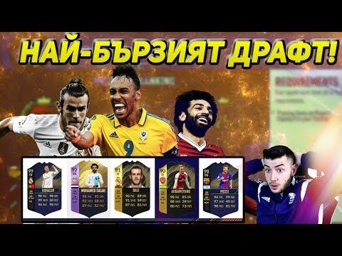 НАЙ-БЪРЗИЯТ FIFA 18 ДРАФТ - УНИКАЛНИ НАГРАДИ И БОРДОВЕ ВЪВ ВСЕКИ ПАК!!!