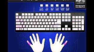 تعلم الكتابة على لوحة المفاتيح بطريقة اللمس 3