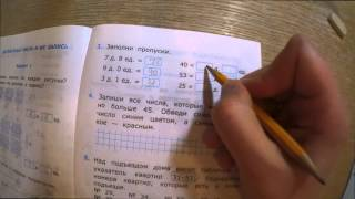 Самостоятельные работы по математике 2 Класс (часть1) вариант 1 (Двузначные числа и их запись)