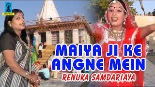 Download Hindi Video Songs - Maiya Ji Ke Angne Mein || 2017 Popular Sharde Mata Bhajan || Renuka Samdariaya || Sona Cassette