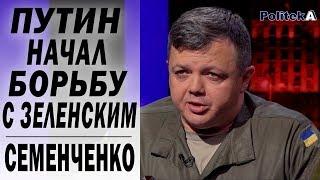 Зеленский может выиграть войну у Путина благодаря поддержке народа. Семенченко