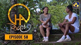 Chalo    Episode 58    චලෝ      30th September 2021 Thumbnail