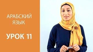 Арабский язык. Урок 11:  Долгие гласные