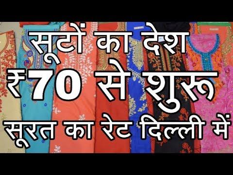70 का सूट 300 में बेचे | Wholesale Suit Market | Chandni Chwok