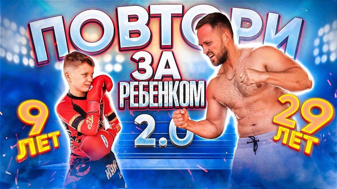 ПОВТОРИ ИЛИ СТРАДАЙ 2.0 / РЕБЕНОК БОКСЕР vs СТОЛЯРОВ