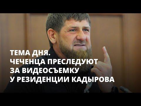Чеченца преследуют за видеосъемку у резиденции Кадырова. Тема дня