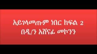 ዲ/ን አሸናፊ መኮንን አይገላመጡም ነበር ክፍል 2 Deacon ashenafi mekonnen ayegelametum neber part 2