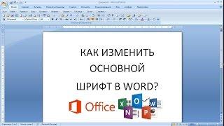 # КАК? ИЗМЕНИТЬ ОСНОВНОЙ ШРИФТ WORD (Microsoft Office)