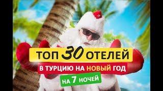 Турция на Новый Год 2020. Туры в Турцию на Новый Год, цены из СПб на 7 ночей от Амбассадор клуб
