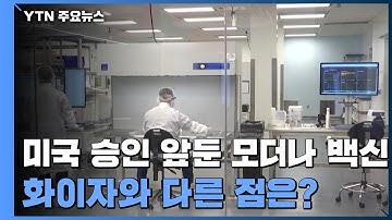 미국 승인 앞둔 모더나 백신, 화이자와 다른 점은? / YTN