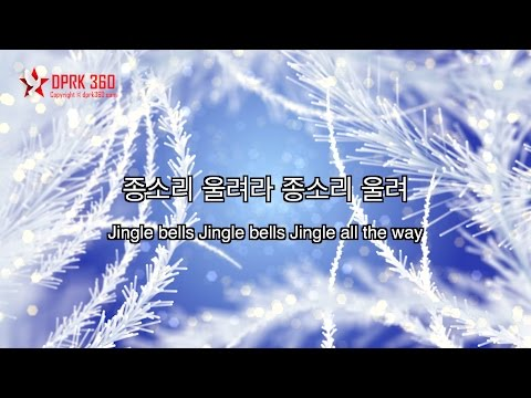 North Korean Jingle Bells (with lyrics) 조선 종소리울려라