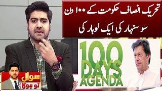 PTI Govt 100 Days Achievements & Failures | Sawal To Hoga | Neo News