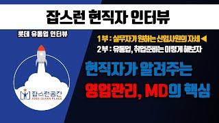[현직자인터뷰] 유통업의 핵심만 쏙쏙(영업관리,MD)_1부 Feat. 롯데