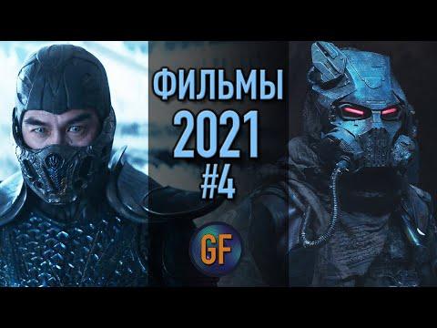 Фильмы 2021 года, которые уже доступны в сети в хорошем качестве #4 - Видео онлайн