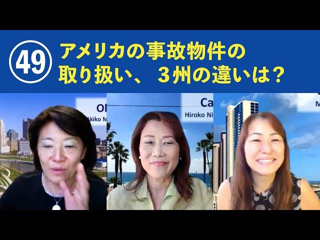 ㊾【皆様の質問に答えます!】アメリカの事故物件の取り扱い、3州の違いは? 動画『日本語でUSA.』 アメリカ不動産をオハイオ、カリフォルニア、ハワイから読み解きます!
