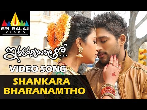 Iddarammayilatho Telugu Video Songs HD 1080P Blu Ray | Allu Arjun | Catherine Tresa | Amala Paul | DSP | Devi Sri Prasad | Telugu Official Video Song