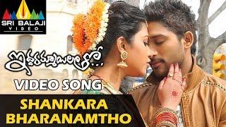Iddarammayilatho Video Songs   Shankarabharanamtho Video Song   Allu Arjun, Amala Paul