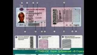 видео Как права на водительскую проверит