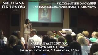 """Снежана Тихонова """"Каким будет 2017 год"""""""