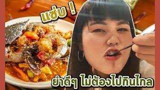 ร้านนี้อร่อยมั้ย ? ep.2 ยำดีๆไม่ต้องไปกินไกลลลลล l Bowkanyarat
